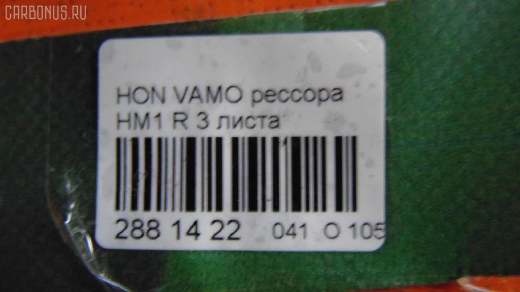 Рессора HONDA VAMOS HM1 Фото 3