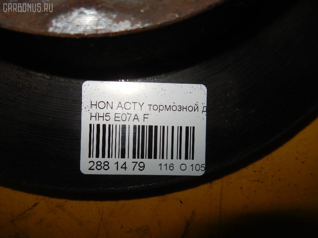 Тормозной диск HONDA ACTY HH5 E07A Фото 2