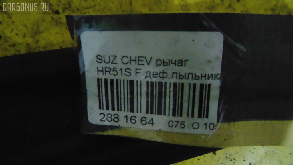 Рычаг SUZUKI CHEVROLET CRUZE HR51S Фото 3