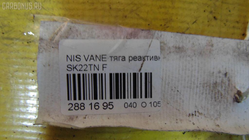 Тяга реактивная NISSAN VANETTE SK22TN Фото 2