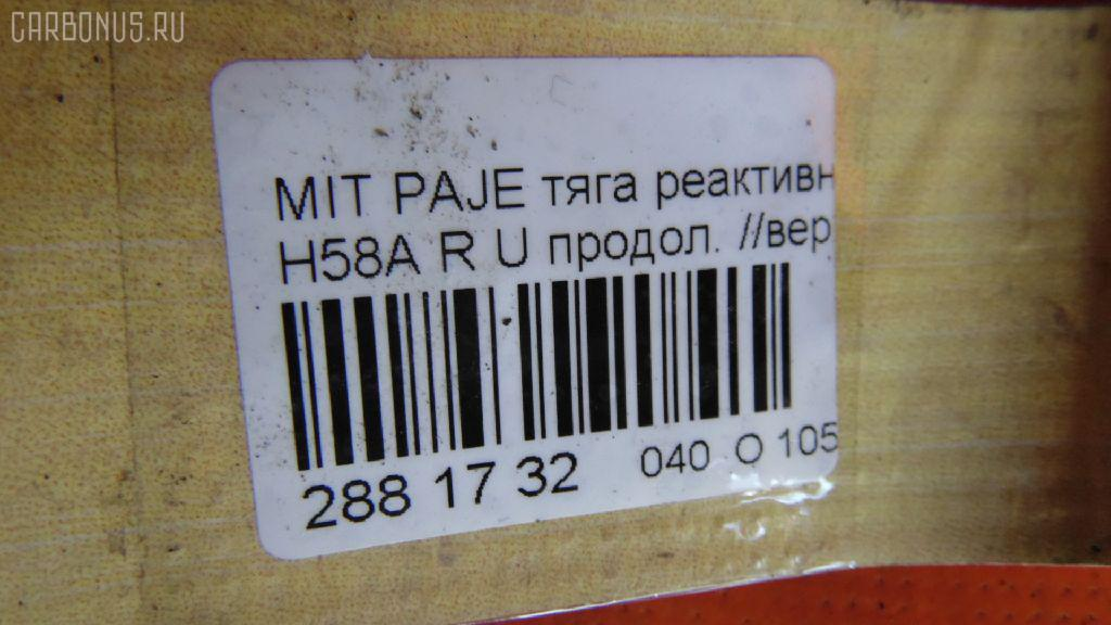 Тяга реактивная MITSUBISHI PAJERO MINI H58A Фото 2