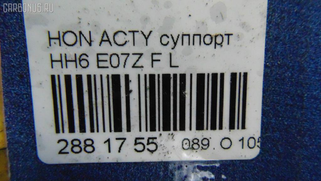 Суппорт HONDA ACTY VAN HH6 E07Z Фото 3