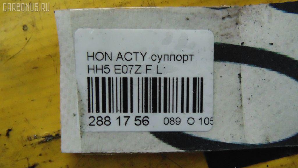Суппорт HONDA ACTY HH5 E07Z Фото 2