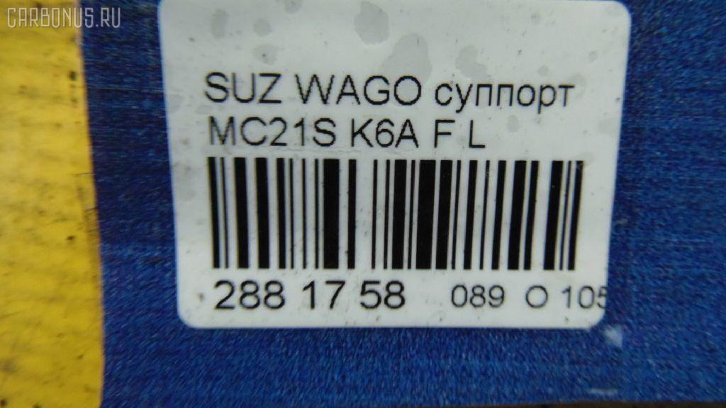 Суппорт SUZUKI WAGON R MC21S K6A Фото 3