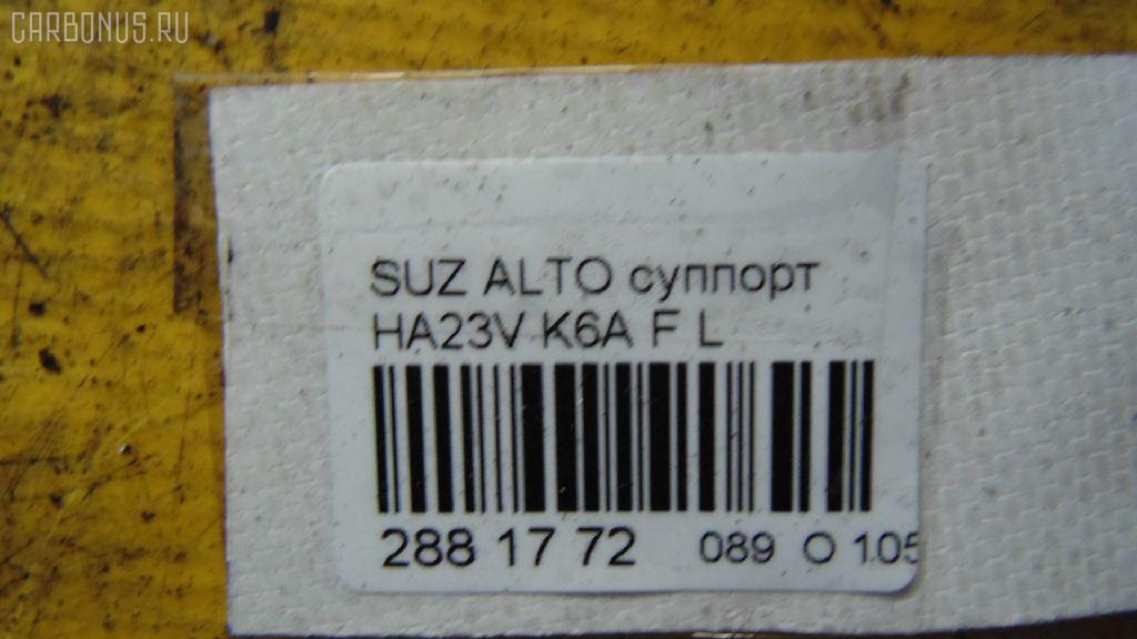 Суппорт SUZUKI ALTO HA23V K6A Фото 3