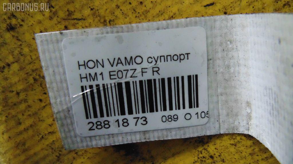 Суппорт HONDA VAMOS HM1 E07Z Фото 3
