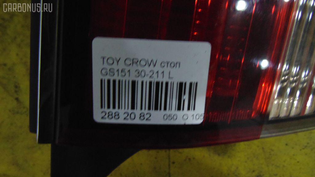 Стоп TOYOTA CROWN GS151 Фото 3