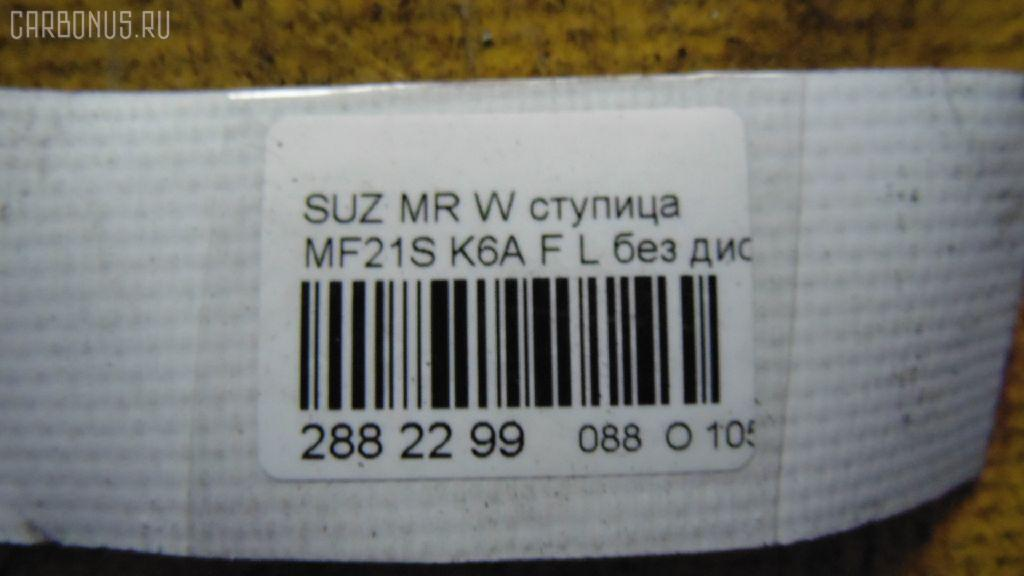 Ступица SUZUKI MR WAGON MF21S K6A Фото 3