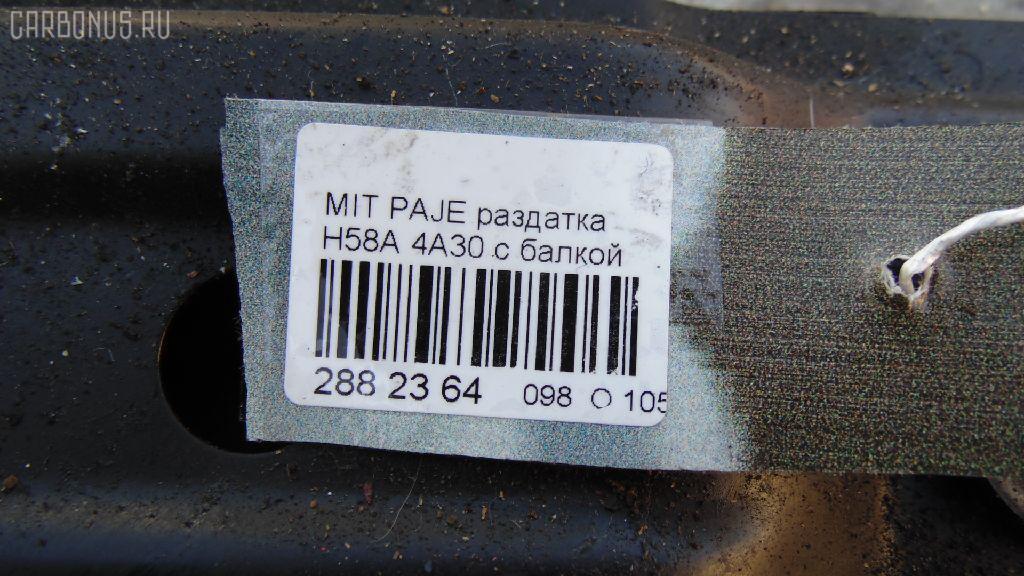 Раздатка MITSUBISHI PAJERO MINI H58A 4A30 Фото 4