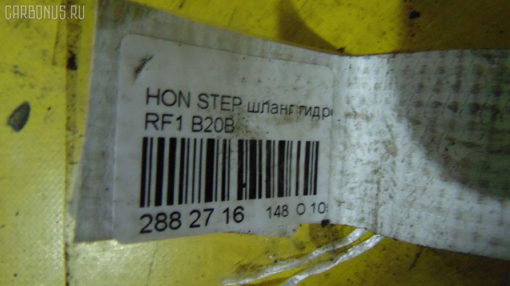 Шланг гидроусилителя HONDA STEPWGN RF1 B20B Фото 3