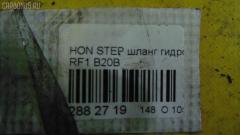 Шланг гидроусилителя Honda Stepwgn RF1 B20B Фото 2