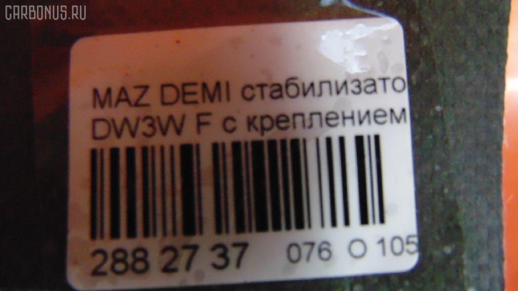 Стабилизатор MAZDA DEMIO DW3W Фото 3