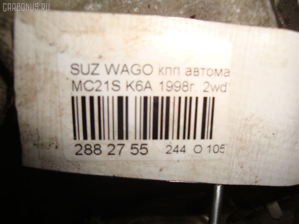 КПП автоматическая SUZUKI WAGON R MC21S K6A Фото 7