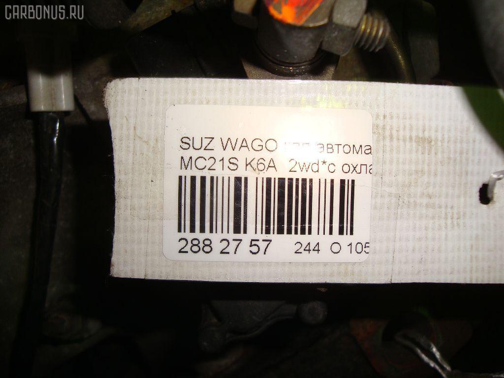 КПП автоматическая SUZUKI WAGON R MC21S K6A Фото 6