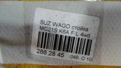 Стойка амортизатора Suzuki Wagon r MC21S K6A Фото 4