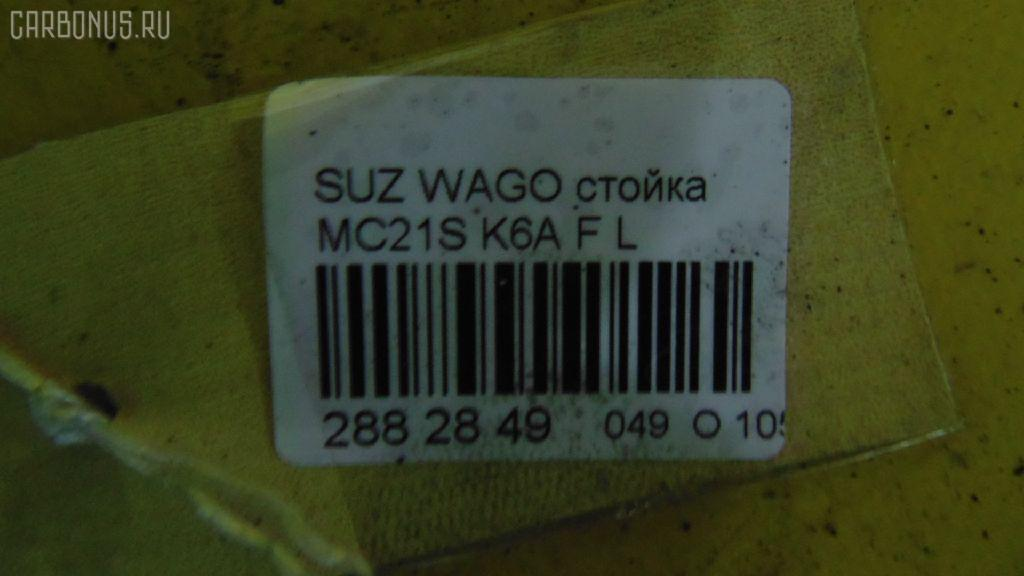 Стойка SUZUKI WAGON R MC21S K6A Фото 3