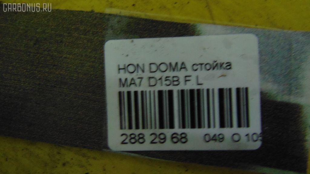 Стойка HONDA DOMANI MA7 D15B Фото 3