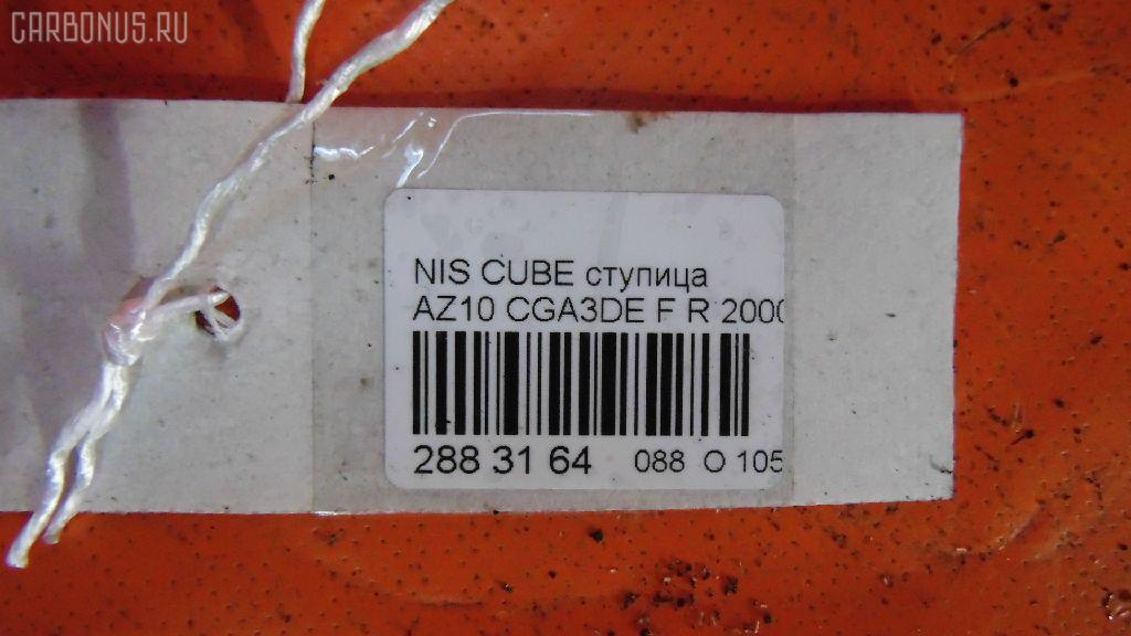 Ступица NISSAN CUBE AZ10 CGA3DE Фото 3