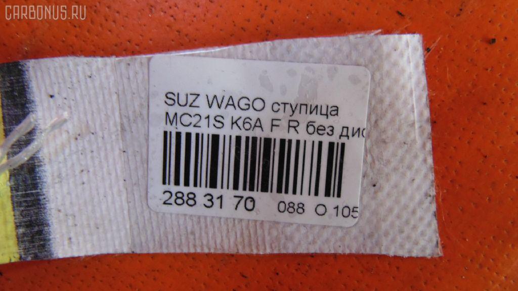Ступица SUZUKI WAGON R MC21S K6A Фото 3