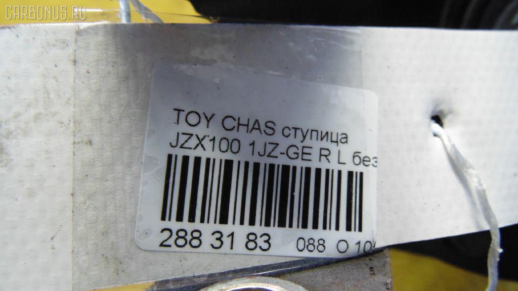 Ступица TOYOTA CHASER GX100 1JZ-GE Фото 3