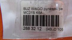 Рулевая рейка Suzuki Wagon r MC21S K6A Фото 3