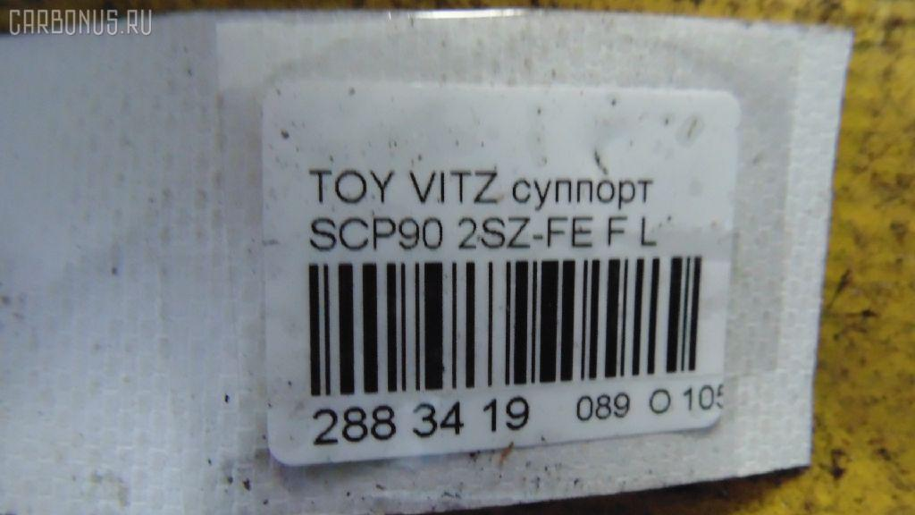 Суппорт TOYOTA VITZ SCP90 2SZ-FE Фото 3