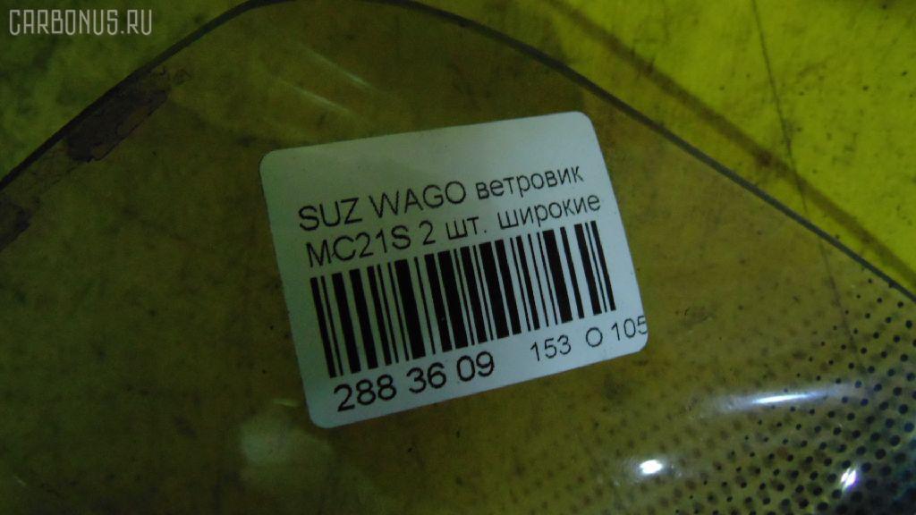 Ветровик SUZUKI WAGON R MC21S Фото 2