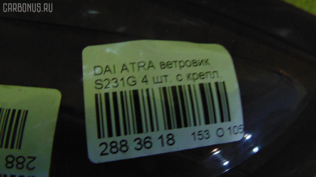 Ветровик DAIHATSU ATRAI7 S231G Фото 2