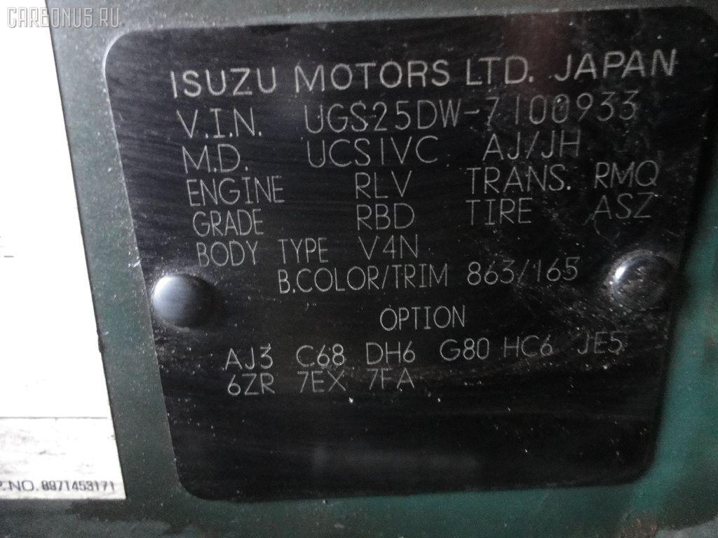 Тросик стояночного тормоза ISUZU VEHICROSS UGS25DW 6VD1 Фото 4