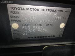 Коммутатор TOYOTA CRESTA GX100 1G-FE Фото 6