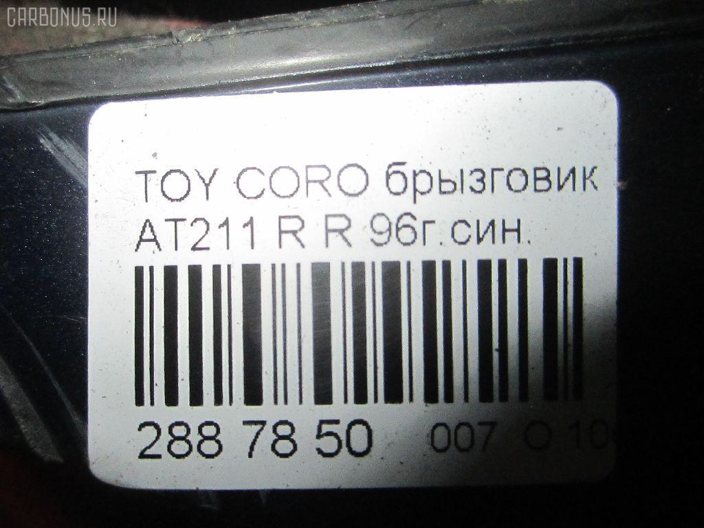 Брызговик TOYOTA CORONA PREMIO AT211 Фото 8