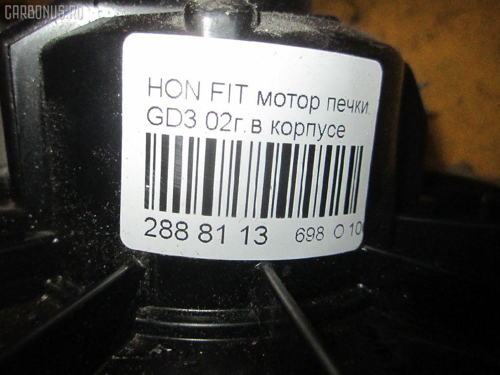 Мотор печки HONDA FIT GD3 Фото 9