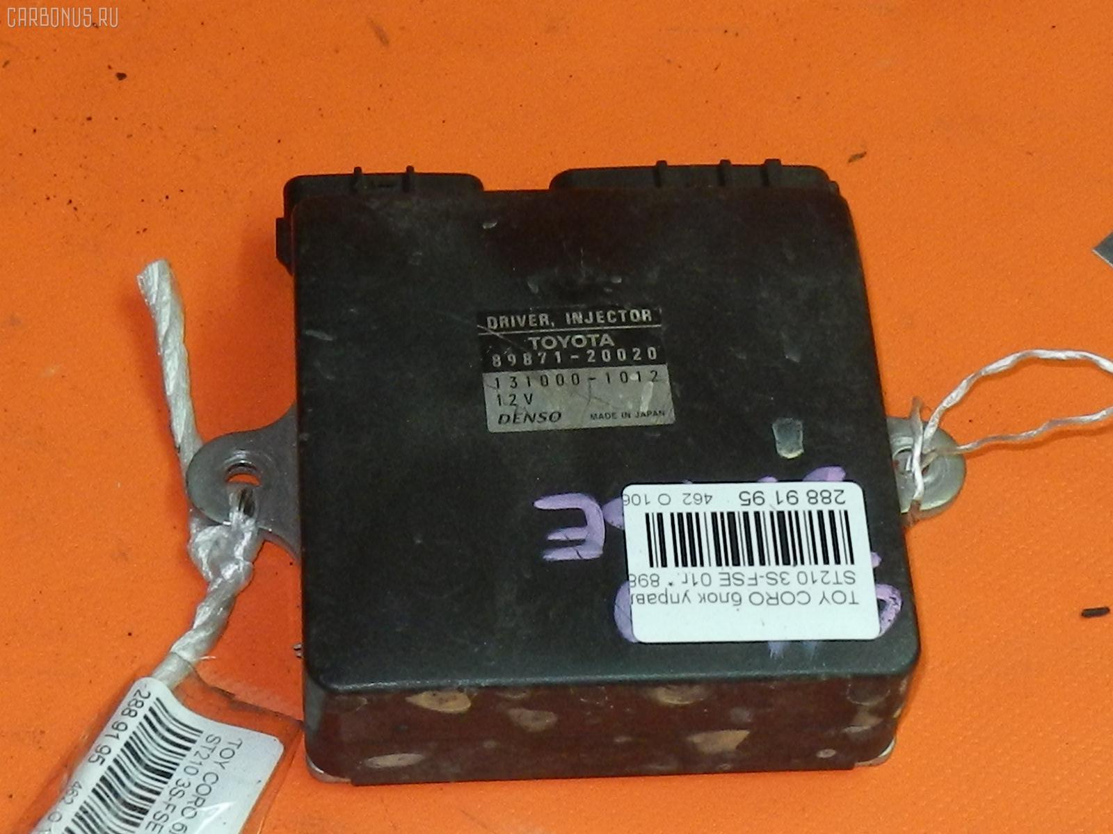 Блок управления инжекторами TOYOTA VISTA ARDEO SV50G 3S-FSE. Фото 5