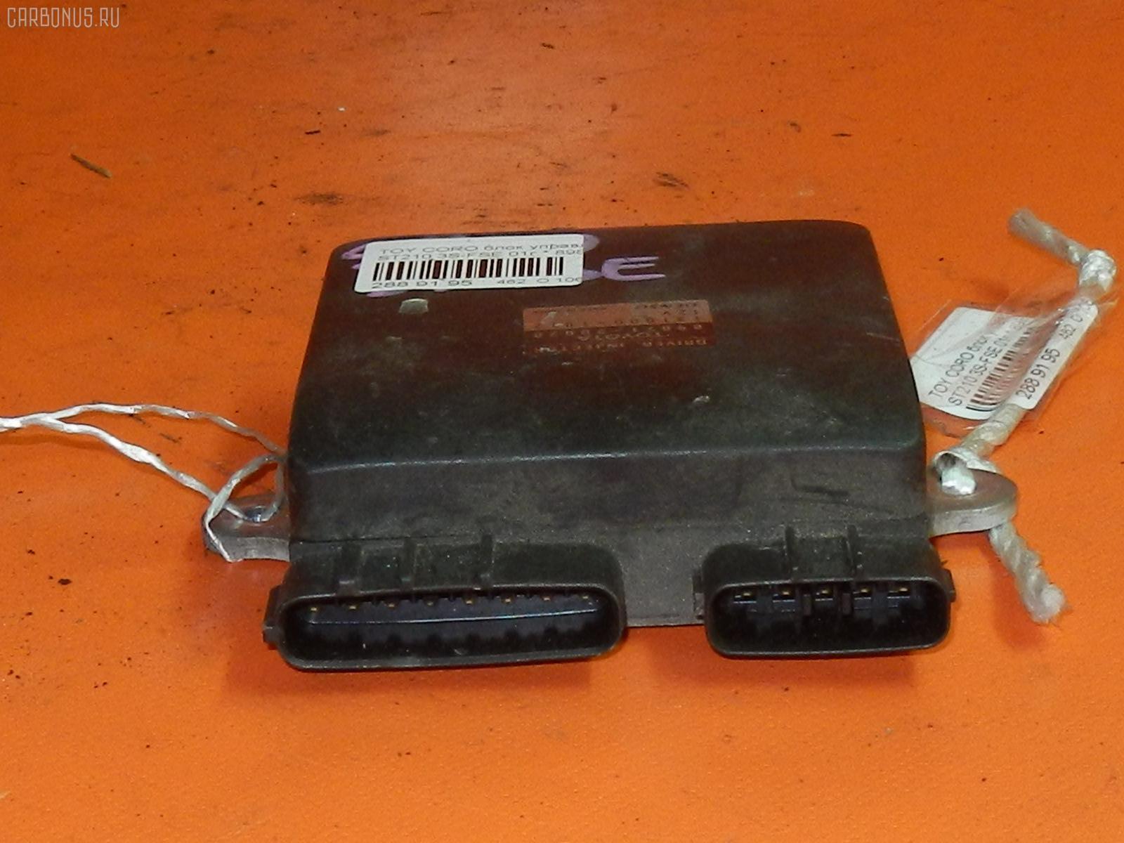 Блок управления инжекторами TOYOTA VISTA ARDEO SV50G 3S-FSE. Фото 3
