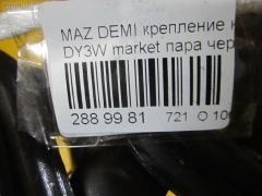 Крепление капота Mazda Demio DY3W Фото 3
