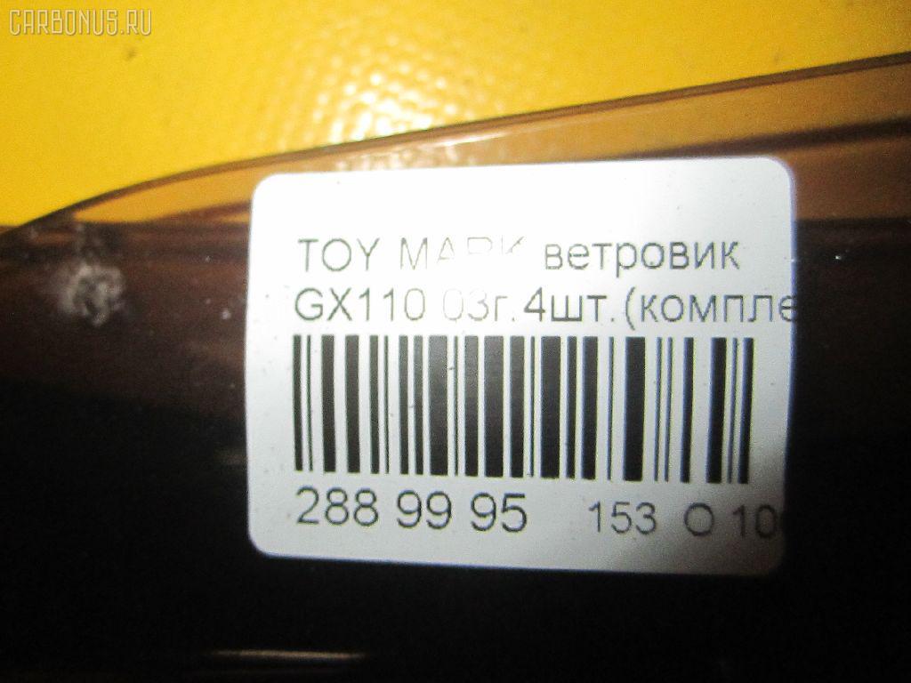 Ветровик TOYOTA MARK II GX110 Фото 12