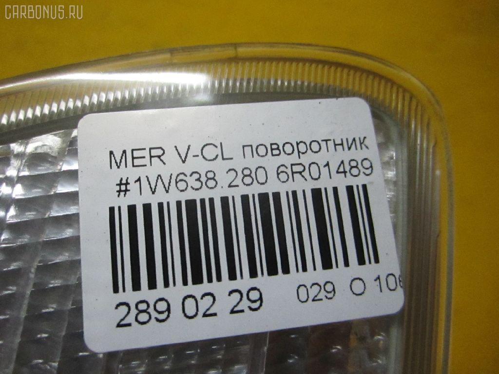 Поворотник к фаре MERCEDES-BENZ V-CLASS W638.280 Фото 4