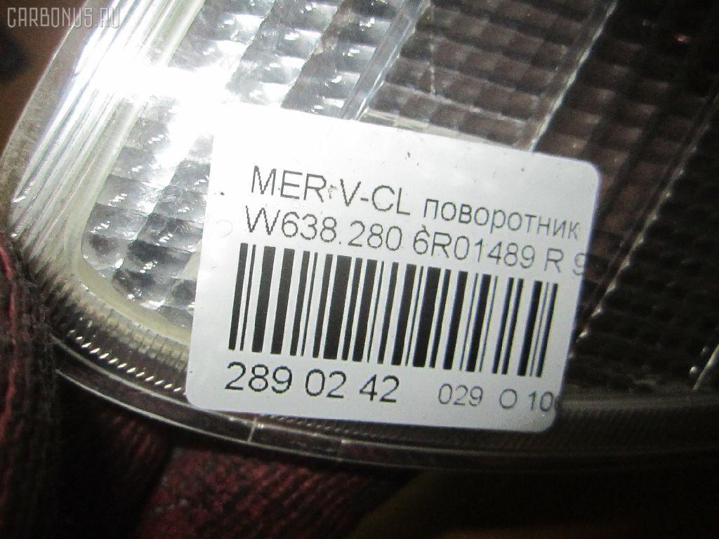 Поворотник к фаре MERCEDES-BENZ V-CLASS W638.280 Фото 3