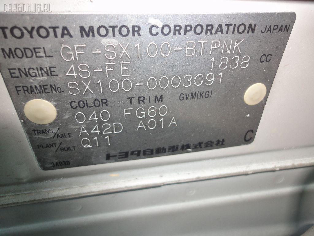 Стартер TOYOTA CHASER SX100 4S-FE Фото 8