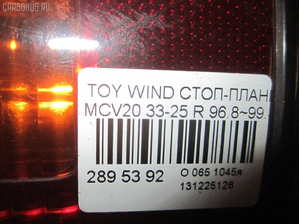 Стоп-планка TOYOTA WINDOM MCV20 Фото 3