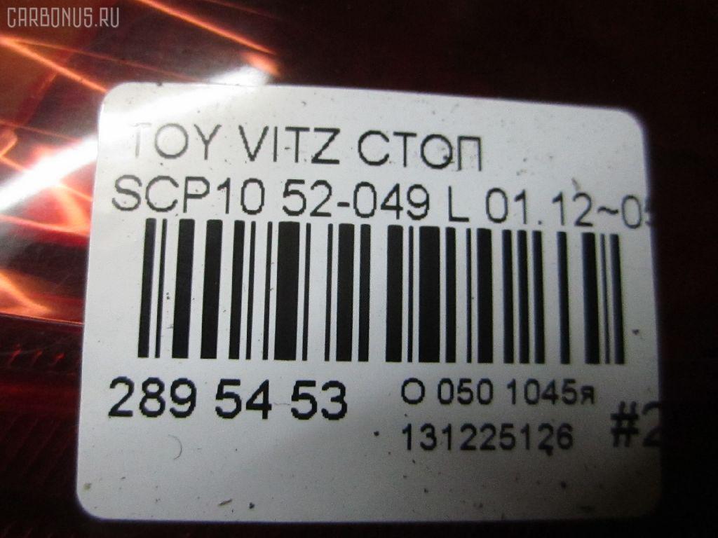 Стоп TOYOTA VITZ SCP10 Фото 4