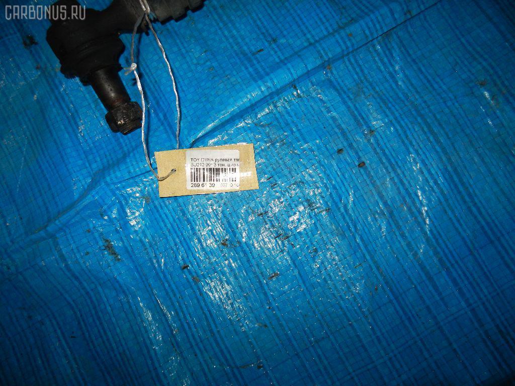 Рулевая тяга TOYOTA DYNA BU212K Фото 7