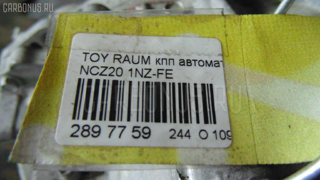 КПП автоматическая TOYOTA RAUM NCZ20 1NZ-FE Фото 5
