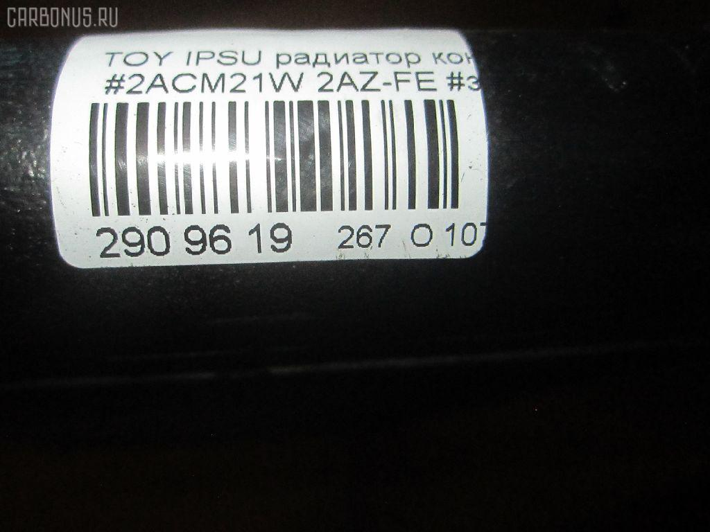 Радиатор кондиционера TOYOTA IPSUM ACM21W 2AZ-FE Фото 4