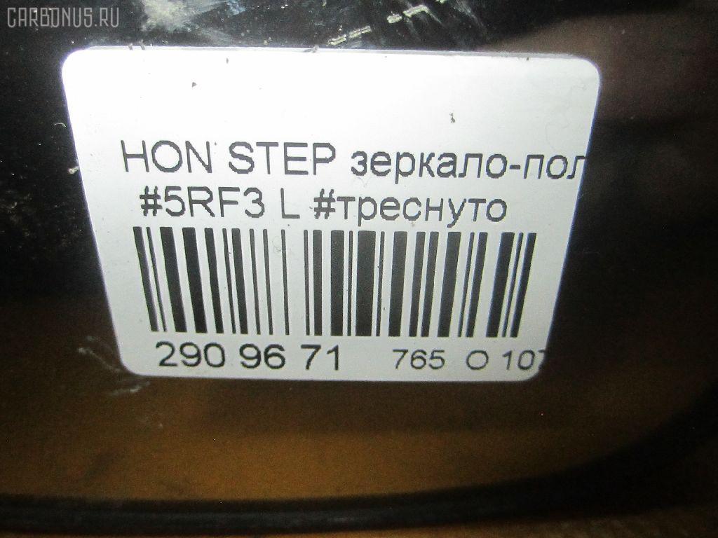 Зеркало-полотно HONDA STEPWGN RF3 Фото 4