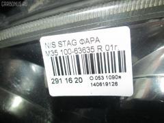 Фара Nissan Stagea M35 Фото 3