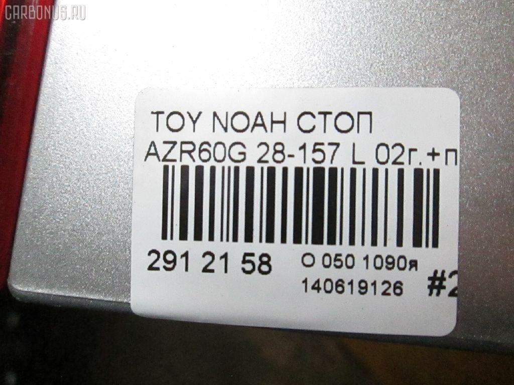 Стоп TOYOTA NOAH AZR60G Фото 4