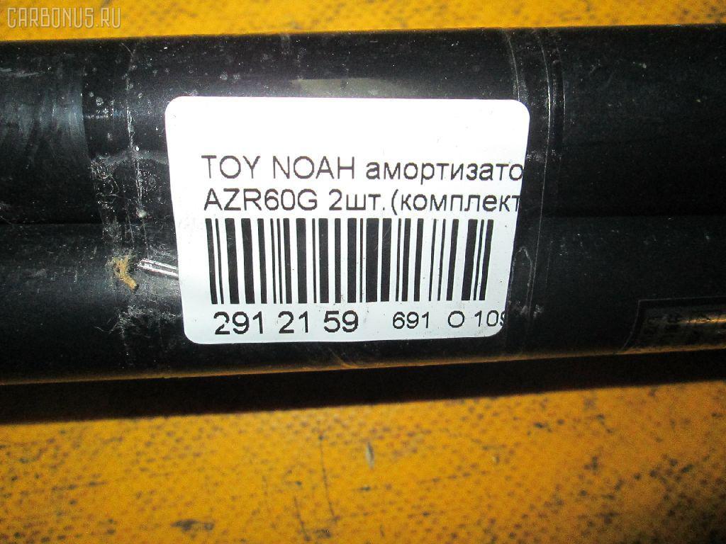 Амортизатор двери TOYOTA NOAH AZR60G Фото 2