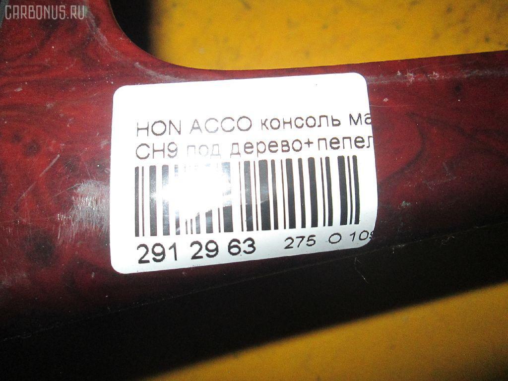 Консоль магнитофона HONDA ACCORD WAGON CH9 Фото 3