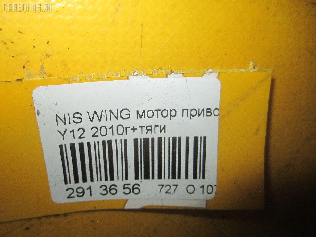 Мотор привода дворников NISSAN WINGROAD Y12 Фото 3